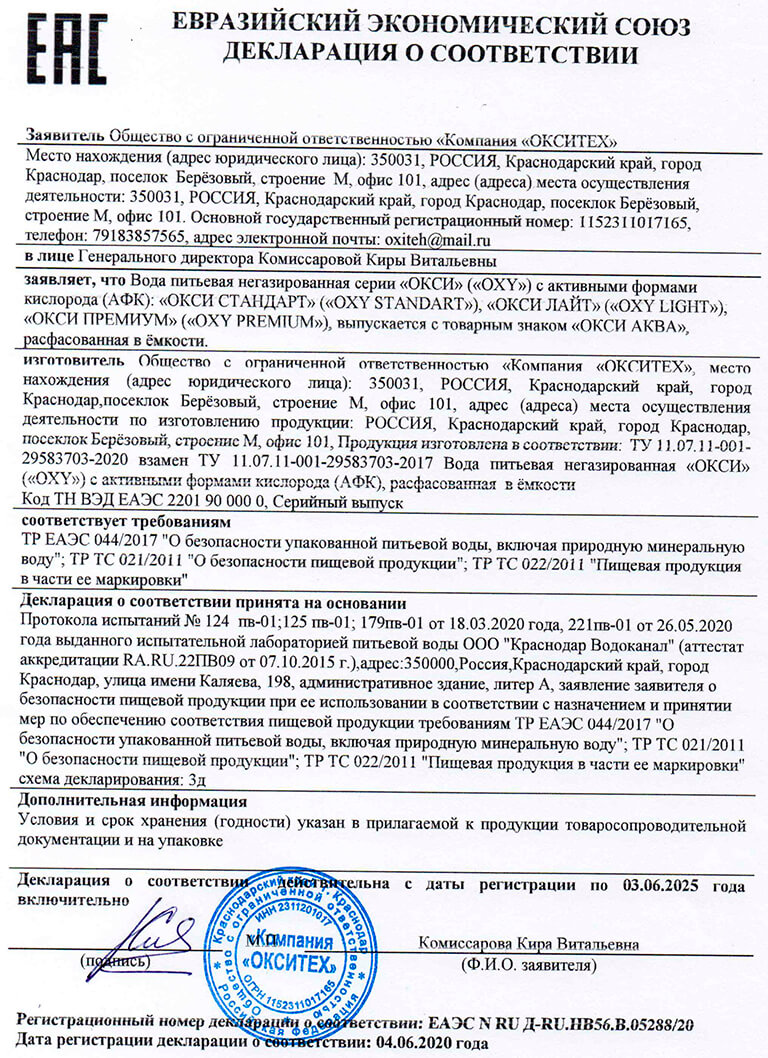 евразийский экономический союз деклорация о соответствии